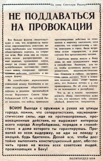 Листовка политотдела ККФ